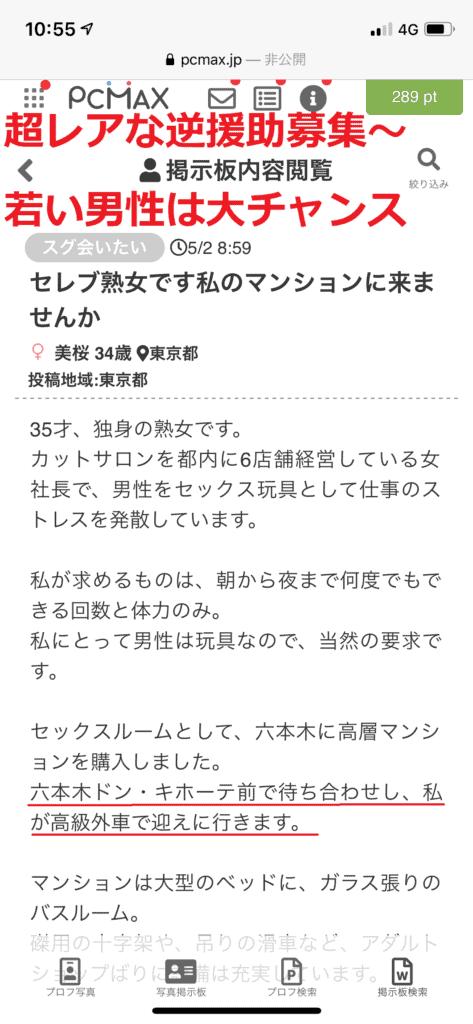 六本木ドン・キホーテ待ち合わせ