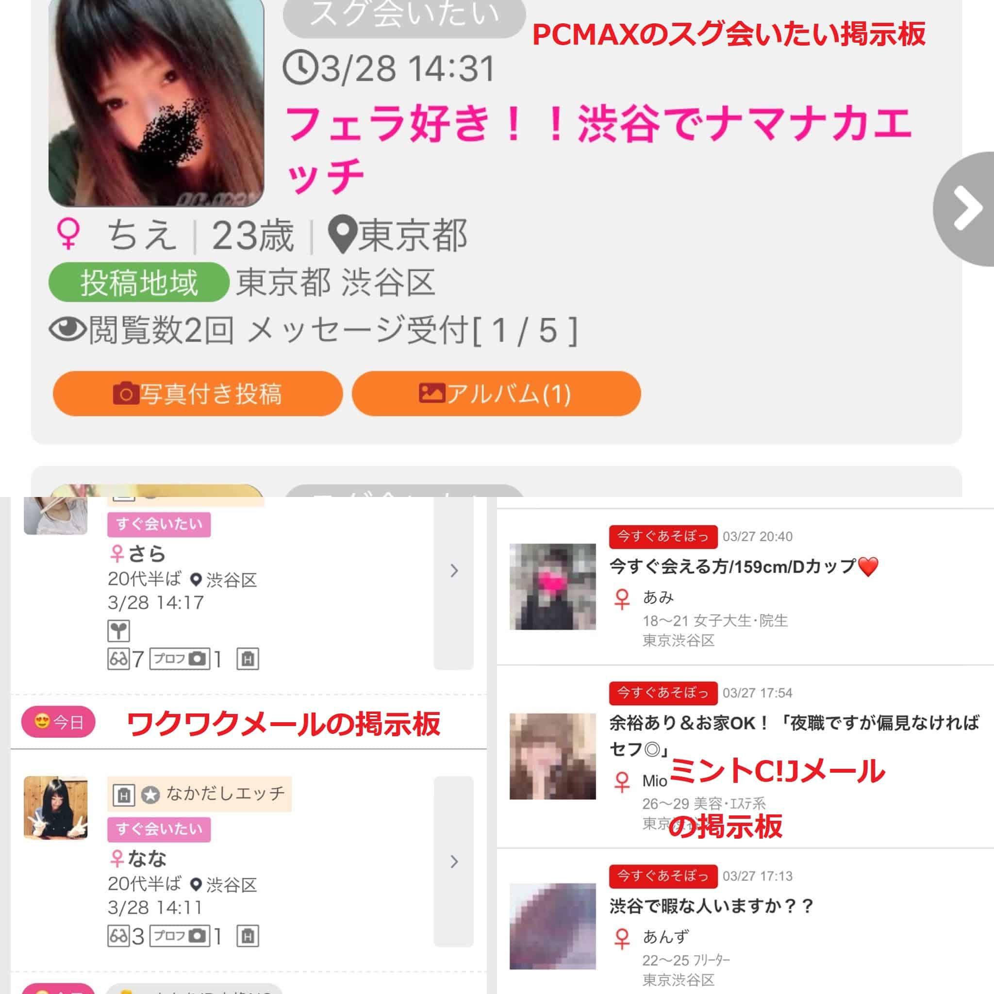 渋谷の援交掲示板