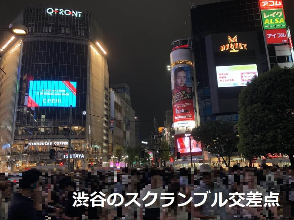渋谷の援交掲示板の募集状況を暴露!理想の割り切り女性との出会い方