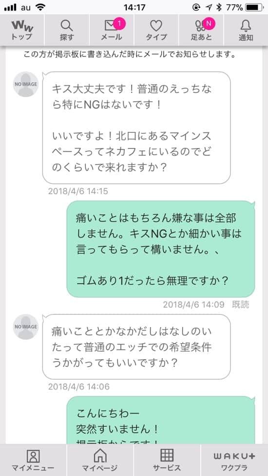 メール交渉2