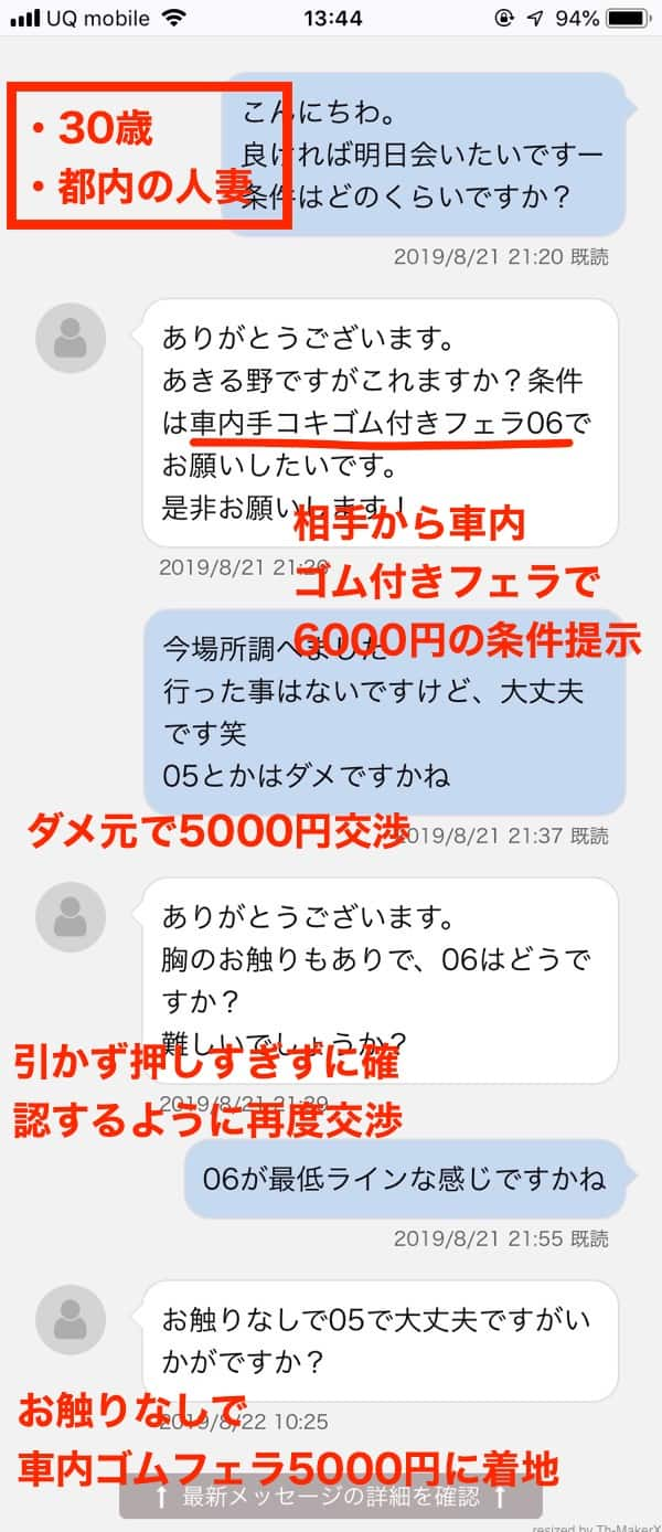 PCMAX_交渉メール