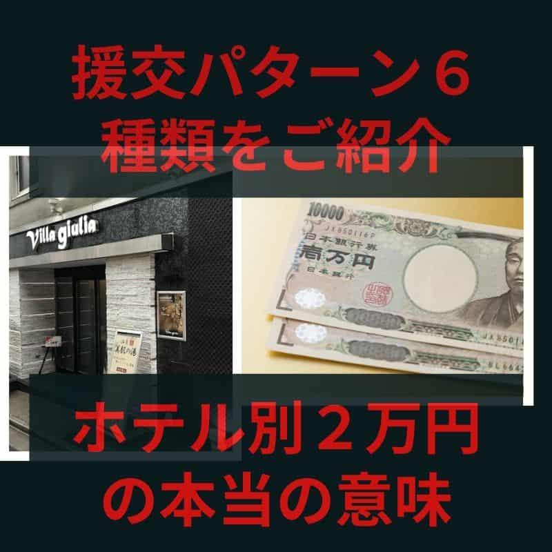 ホ別2万円