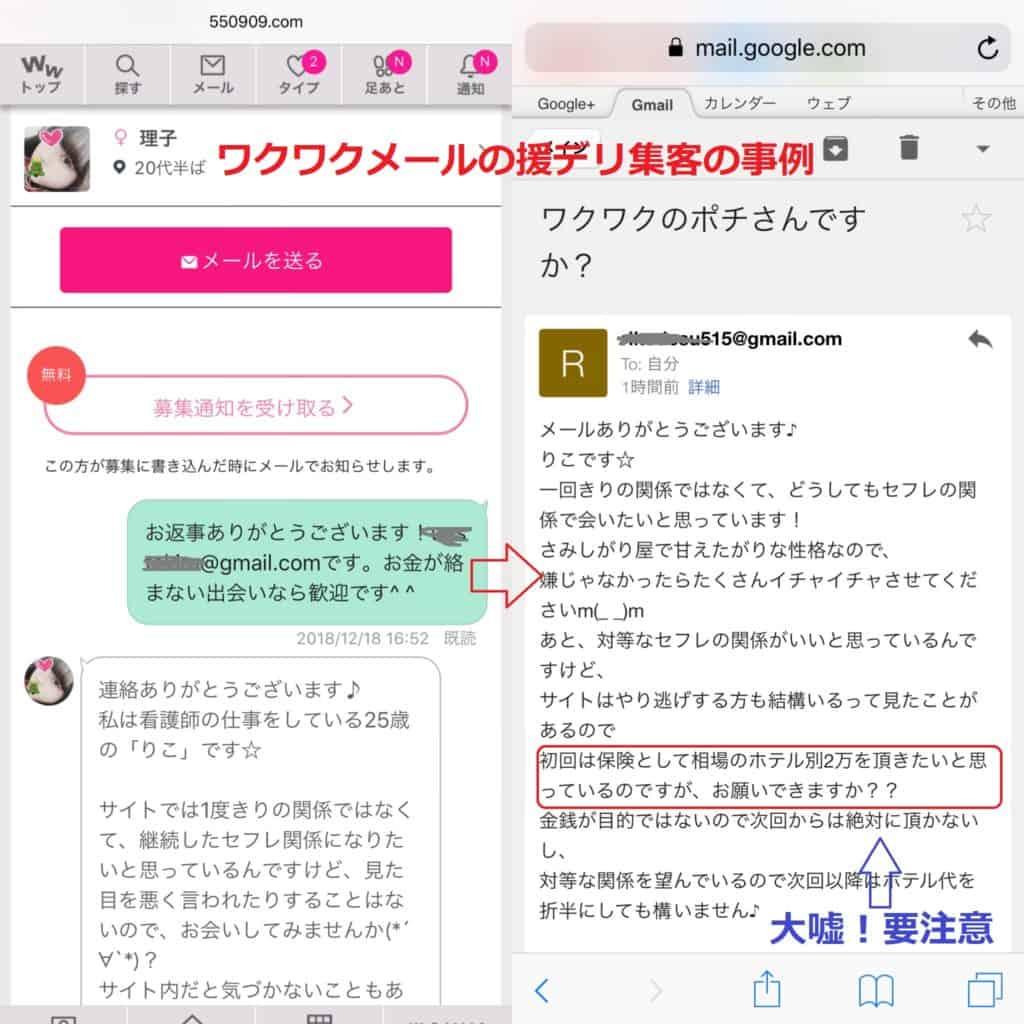 先に2万円を要求する女性のメール